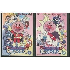 DVD アンパンマン アンパンマンとおやくそく 全2巻 レンタル落ち II00100