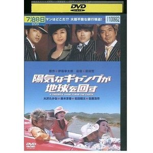 陽気なギャングが地球を回す DVD レンタル版 レンタル落ち 中古 リユース