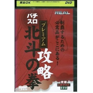 パチスロ 北斗の拳 プレミアム DVD レンタル版 レンタル落ち 中古 リユース