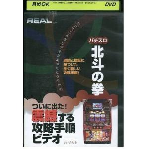 REALビデオシリーズ パチスロ 北斗の拳 DVD レンタル版 レンタル落ち 中古 リユース