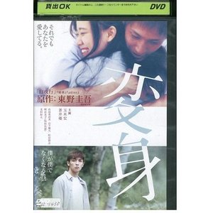 DVD 変身 玉木宏 蒼井優 レンタル落ち LL14635