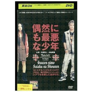 DVD 偶然にも最悪な少年 市原隼人 中島美嘉 津川雅彦 蒼井優 レンタル落ち NN05355