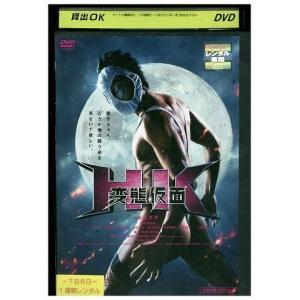 DVD 変態仮面 鈴木亮平 清水富美加 レンタル落ち NN05416