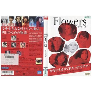 DVD フラワーズ Flowers 蒼井優 レンタル落ち NN05531