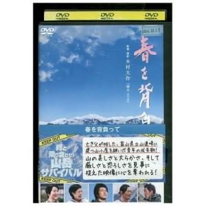DVD 春を背負って 松山ケンイチ 蒼井優 レンタル落ち NN05584