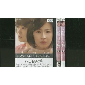八日目の蝉 全3巻 DVD レンタル版 レンタル落ち 中古 リユース 全巻 全巻セット