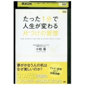 DVD たった1分で人生が変わる片づけの習慣 レンタル落ち OO13672
