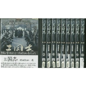 三国志 Three Kingdoms 1〜10巻セット(未完) DVD レンタル版 レンタル落ち 中...