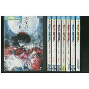 DVD 劇場版 空の境界 全8巻 レンタル落ち PP04689