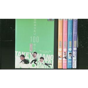 DVD 竹山のやりたい100のこと ザキヤマ&河本のイジリ旅 全5巻 レンタル版 PP14294