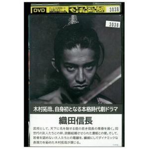 DVD 織田信長 木村拓哉 レンタル落ち PP15198