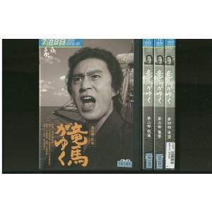 DVD 竜馬がゆく 市川染五郎 内山理名 全4巻 レンタル版 QQ06493
