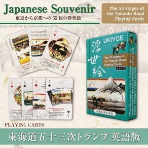 英語版 浮世絵東海道53次トランプ 訪日外国人 インバウンド お土産 手土産|gift-goods