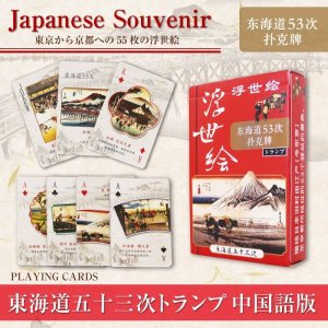 中国語版 浮世絵東海道53次トランプ 訪日外国人 インバウンド お土産 手土産|gift-goods