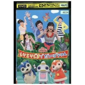 DVD NHK おかあさんといっしょ しりとりじまでだいぼうけん レンタル落ち UU08081の画像