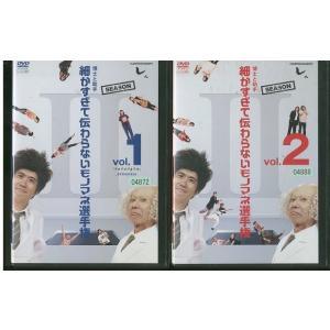 DVD 細かすぎて伝わらないモノマネ選手権 SEASON2 とんねるず 全2巻 レンタル版 UU11...