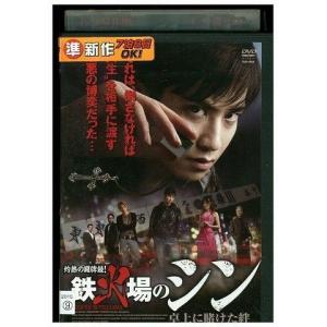 鉄火場のシン 滝口幸広 DVD レンタル版 レンタル落ち 中古 リユース