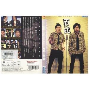 百式 2007 2丁拳銃 DVD レンタル版 レンタル落ち 中古 リユース