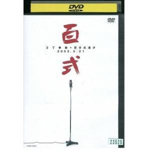 百式 2丁拳銃 百分式漫才 2003.3.21 DVD レンタル版 レンタル落ち 中古 リユース