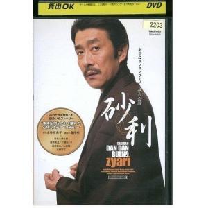 砂利 zyari 坂東三津五郎(十代目) DVD レンタル版 レンタル落ち 中古 リユース