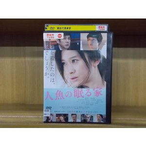 DVD 人魚の眠る家 篠原涼子 西島秀俊 レンタル落ち ZF556