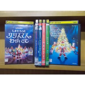 DVD しまじろうコンサート しまじろうとクリスマスのねがいごと ふしぎなくるみわりにんぎょう 他 計6本セット レンタル落ち ZI1678