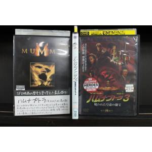DVD ハムナプトラ 1〜3 3本セット レンタル落ち ZK1044
