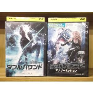 DVD ダブルバウンド + アナザーミッション 2本セット レンタル落ち ZQ302