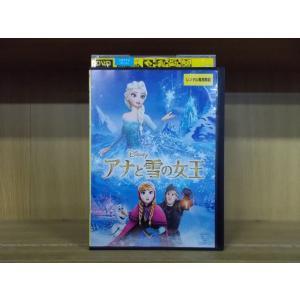 DVD アナと雪の女王 ディズニー レンタル落ち ZR1406