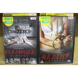 DVD RED CAPSULE レッドカプセル + RED LIST レッドリスト 2本セット 石原...