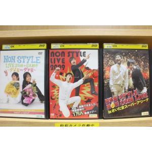 DVD NONSTYLE ノンスタイル LIVE DVD 3本セット レンタル落ち ZU453