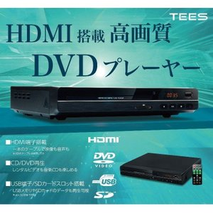 DVDプレーヤー 据置型 HDMI端子搭載 リージョンフリー CPRM対応 TEES DVD-H225-BK|gift-goods