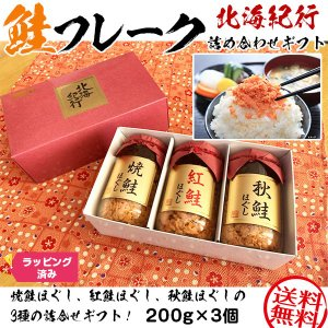 鮭フレーク 焼鮭ほぐし3種詰合せ 北海紀行・1瓶200g×3個セット・おかず・シャケ・化粧箱入り贈答...