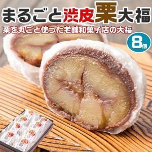 まるごと 栗 大福 8個入り 餅スイーツ 和菓子 ギフト お土産に 手土産 送料無料