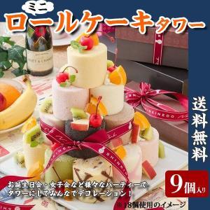 ロールケーキ タワー 9個 (9種のミニロールケーキ)  新杵堂 イベント スイーツ ギフト お土産...