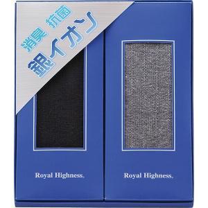 【商品名】ロイヤルハイネス 銀イオンビジネスソックス2足セット 【メーカー品番】N-089 【商品内...