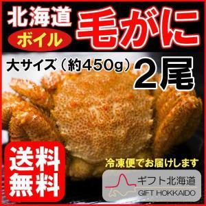 北海道産 ボイル毛がに 大2尾 /かに カニ 北海道 毛ガニ...