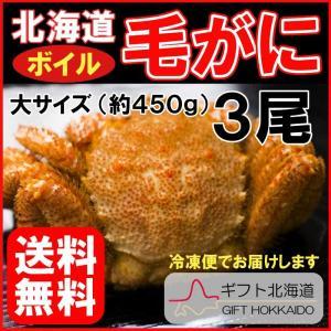 北海道産 ボイル毛がに 大3尾 /かに カニ 北海道 毛ガニ...