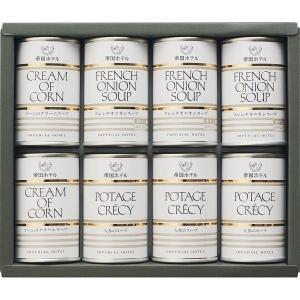 ギフト 帝国ホテル スープ缶詰セット(8缶) 200462040 IH-40SD 入学 進学 就職 ...