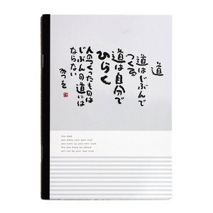 相田 みつを グッズ ノート  相田みつを B6ノート 4種類 道はじぶんで 900A4154 gift-kingdom