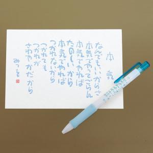 相田 みつを グッズ レターセット  相田みつを ボールペン & はがきセット本気   文房具 900A472 gift-kingdom