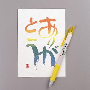 粗品 文具 |相田みつを ボールペン & はがきセットありがとう | 文房具 900A494|gift-kingdom