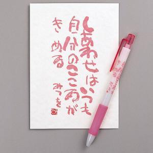 粗品 文具  相田みつを ボールペン & はがきセットしあわせはいつも   文房具 900A499 gift-kingdom