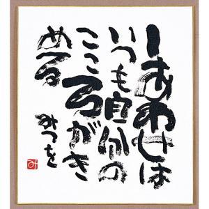 相田 みつを グッズ 色紙 |相田みつを 普通サイズ しあわせはいつも | 色紙 900A301|gift-kingdom