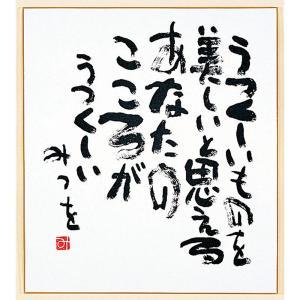 相田 みつを グッズ 色紙 |相田みつを 普通サイズ うつくしいものを | 色紙 900A302|gift-kingdom