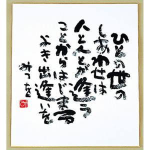 相田 みつを グッズ 色紙 |相田みつを 普通サイズ ひとの世の | 色紙 900A303|gift-kingdom