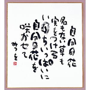 相田 みつを グッズ 色紙 |相田みつを 普通サイズ 自分の花 | 色紙 900A304|gift-kingdom