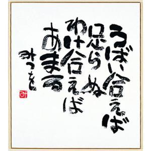 相田 みつを グッズ 色紙 |相田みつを 普通サイズ うばい合えば | 色紙 900A305|gift-kingdom
