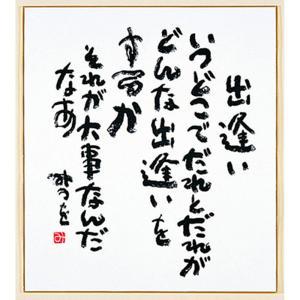 相田 みつを グッズ 色紙 |相田みつを 普通サイズ 出逢い | 色紙 900A306|gift-kingdom