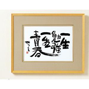 相田 みつを グッズ 色紙 |相田みつを 一生勉強 F4サイズ | 色紙 900A311|gift-kingdom